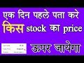 Volume strategy, ,how to invest in share market.एक दिन पहले  price up down पता करे।