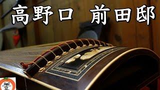 前田邸は、高野口の旧大和街道沿いにある江戸時代の邸宅です。 前田家は...