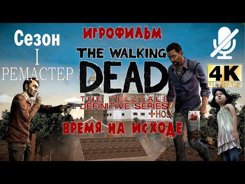 The Walking Dead.(1) Время на исходе. Ремастер. Игрофильм.