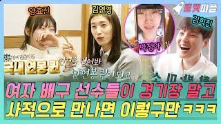 【로켓피플】 올림픽 한국 여자 배구 정말 자랑스럽습니다 김연경의 사적 만남에서 쏟아지는 여자 배구 선수들의 …