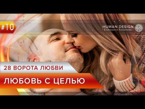 HUman Design — Дизайн Человека 28 ворота - Любовь с целью