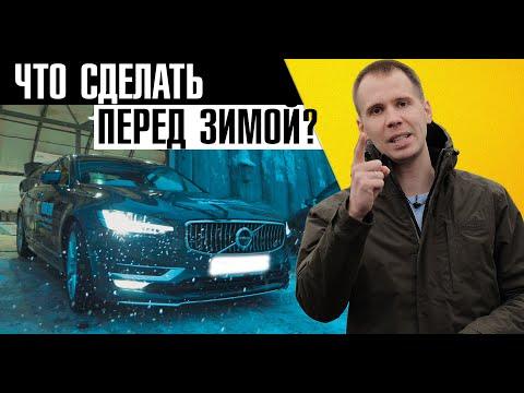 Подготовка автомобиля к зиме - советы сервиса Вольво Билпрайм