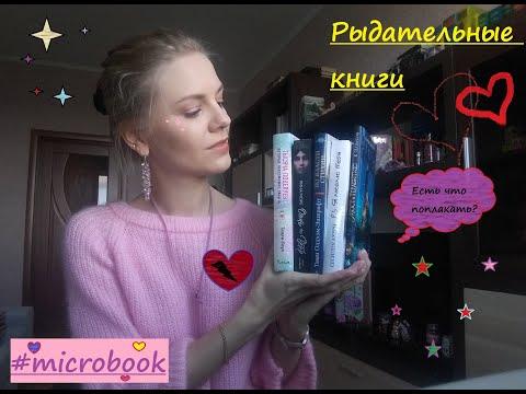 Книги для поплакать/Рыдательные истории/Грустные книжули 😢