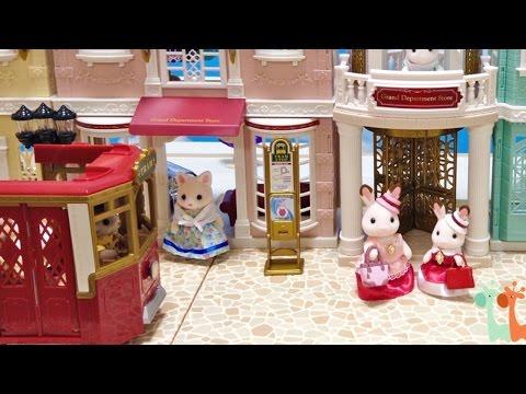 シルバニアファミリー タウンシリーズ 街のおしゃれなデパート / Sylvanian Families Grand Department Store Playset