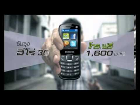 Samsung Hero 3G E3309 by AIS TVC 2013 [Thai Version]