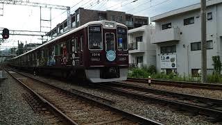 阪急電鉄 1000系1014F「コウペンちゃん号」HM付きラッピング編成@夙川駅