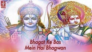 Bhagat Ke Bas Me Hai Bhagwan | Manna Dey I Krishna Bhajans & Bhakti Geets