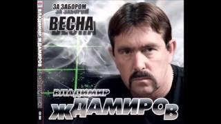 Скачать Владимир Ждамиров Этап