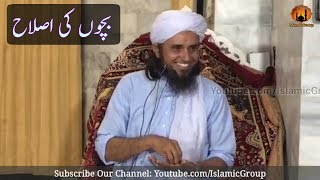 Bachon ki Islah | Important Clip For Parents | Mufti Tariq Masood | Islamic Group