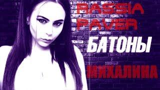 Russia Paver Feat. Михалина - Батоны ( Remix ELECTRO - SHOCK )