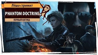 Стрим Phantom Doctrine. Первый взгляд на тактику про шпионов
