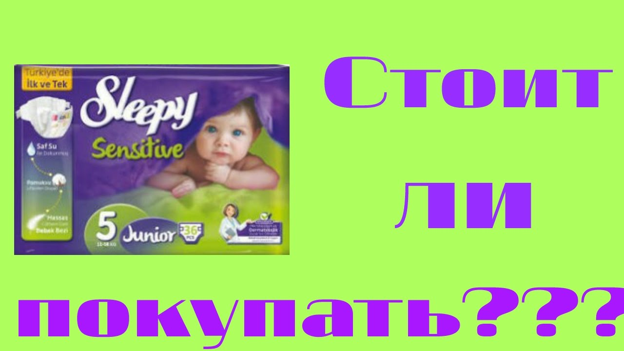 Объявления о продаже дешевых подгузников для детей и новорожденных в томске: merries, mony, goon, huggies, pampers. Купите детские подгузники и.