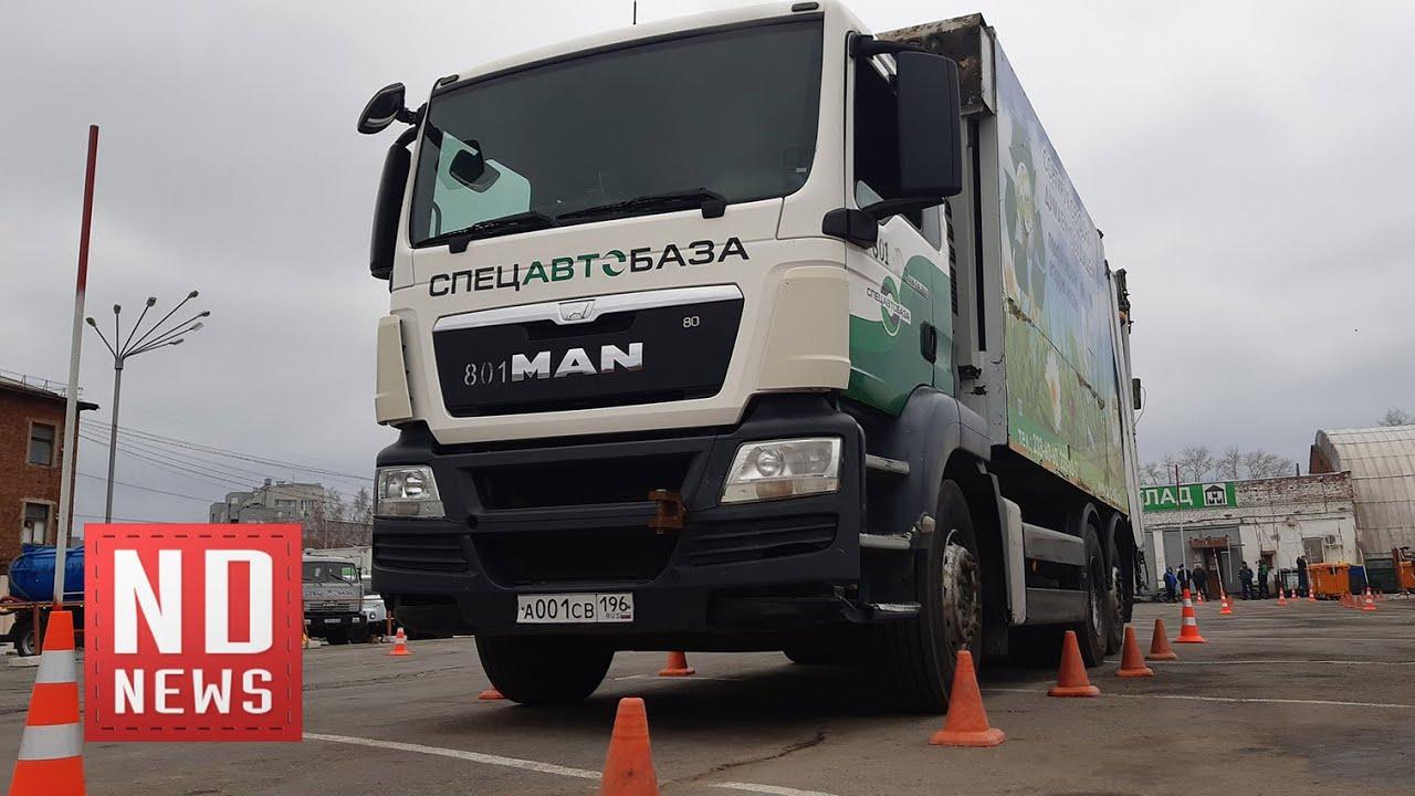 В Екатеринбурге прошли гонки мусоровозов