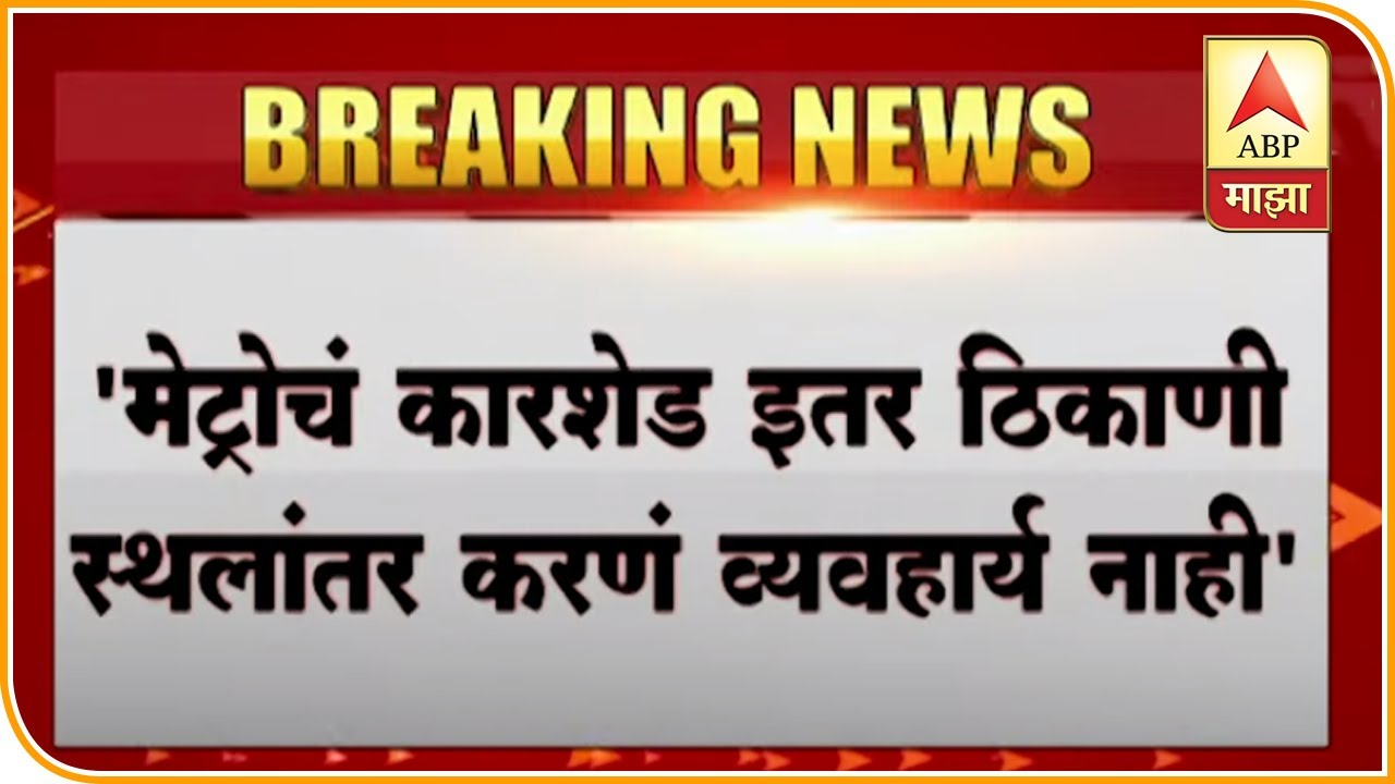Aarey Car Shed | मेट्रो कारशेड समितीचा अहवाल सादर, आरेमध्येच काम सुरु ठेवण्याची शिफारस | ABP Majha
