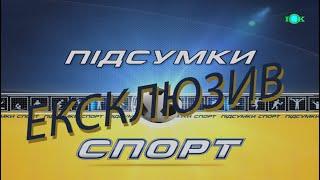 Підсумки Спорт ЕКСКЛЮЗИВ 30.06.2020