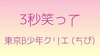 3秒笑ってを踊る慎太郎めちゃくちゃ面白かったです) 更新情報・お題箱→ ...