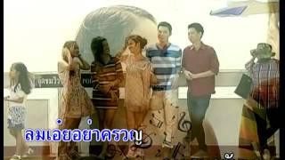 สายลมครวญ - มัณฑนา โมรากุล【Karaoke : คาราโอเกะ】