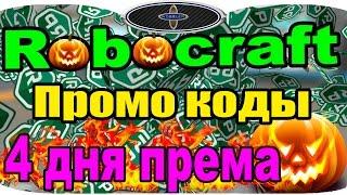 ROBOCRAFT Промо коды 18 РОБОКРАФТ