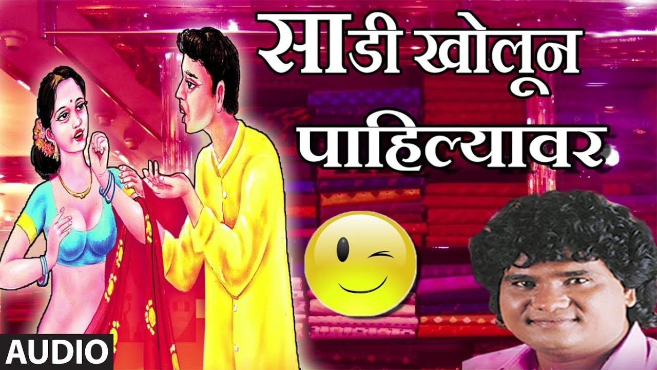 Download साडी खोलून पाहिल्यावर    SAADI KHOLUN PAHILYAVAR -MARATHI Hit Lokgeet BY Milind Shinde