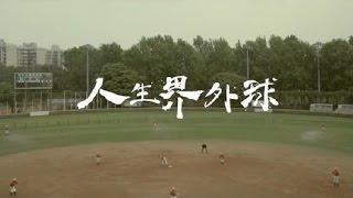 【人生界外球】 thumbnail