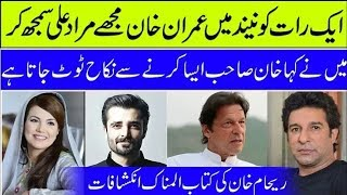 Reham Khan Book Controversy   Raham Khan Hamza Ali Abbasi Fight   Reham Khan Book On Imran Khan
