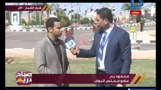صباح دريم | النائب محمود بدر: المؤتمر الوطني للشباب يضم مؤيدين الدولة ومعارضيها