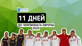 11 days till the Climbing European Championships 2020