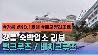 [국내여행] 2020 07 강릉 : 정동진 썬크루즈 리…