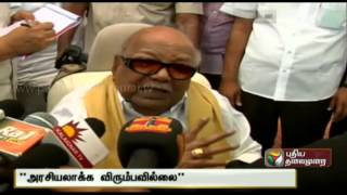DMK Karunanidhi press meet about Perarivalan case