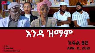 እንዳ ዝማም - ክፋል 92 - Enda Zmam (Part 92), April 11, 2021 - ERi-TV Drama Series