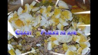 Салат из консервированной сайры с киреешками и кукурузой