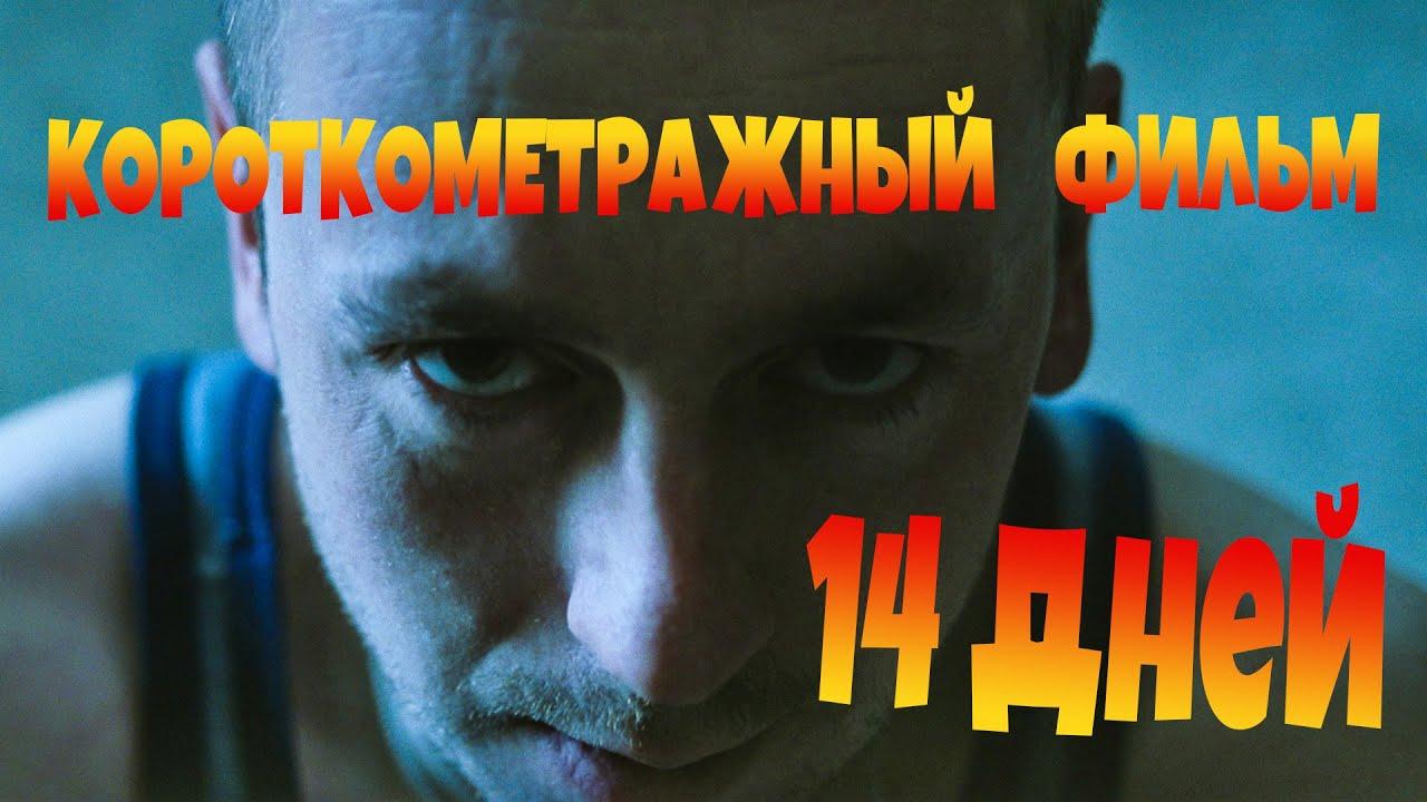 """Моя первая короткометражка """"14 дней"""" о COVID-19 / My first short film """"14 days"""" about COVID-19"""