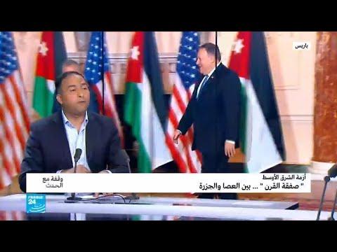 """ماذا كشف كوشنر عن """"صفقة القرن"""" وأقلق ملك الأردن؟"""