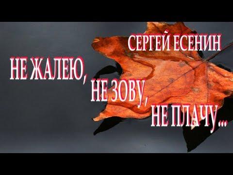 """""""Не жалею, не зову, не плачу""""... - Сергей Есенин. Читает Леонид Юдин"""