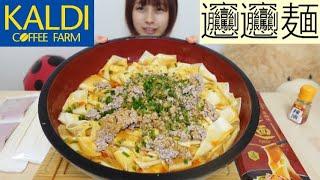 【大食い】中国の平たい麺!ビャンビャン麺食べてみたよ🇨🇳