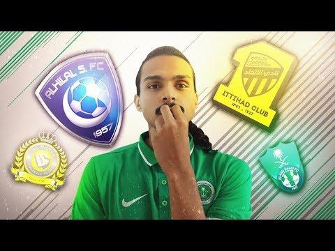 مع أي فريق نبدأ 🔥🤔#1/ #الحلم_المفقود - فيفا18/FIFA18