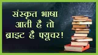 Unchi Udaan | संस्कृत पढ़ने वालों के लिए हैं इन क्षेत्रों में नौकरियां | Sanskrit Literature Career