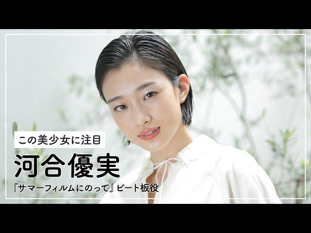 """アジアンビューティー""""全部乗せ""""美少女・河合優実 映画『サマーフィルムにのって』インタビュー"""