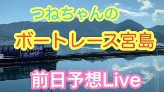 競艇 実況 宮島 【動画付】競艇(ボートレース)名物実況アナウンサー