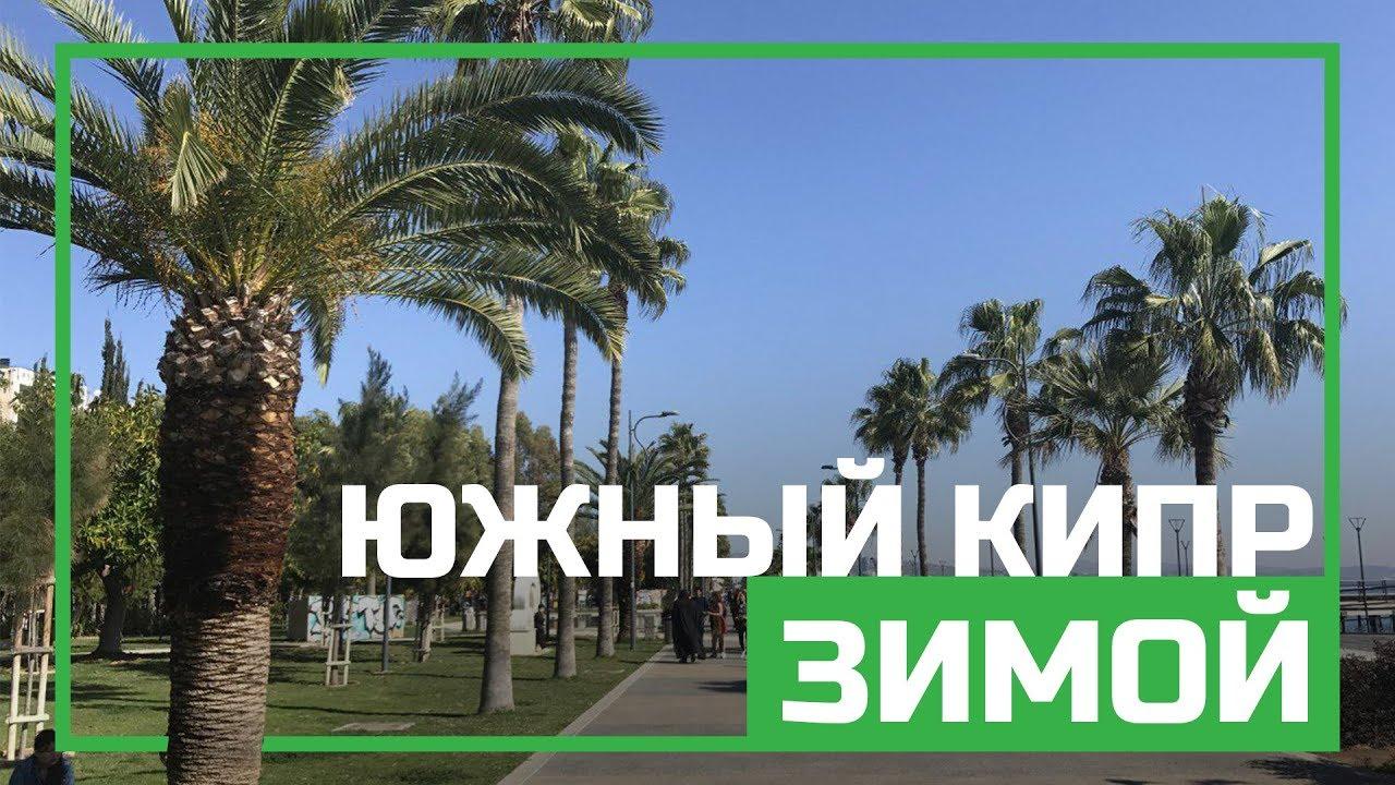Южный Кипр зимой - Ларнака, Лефкара, что посмотреть, цены, погода, советы