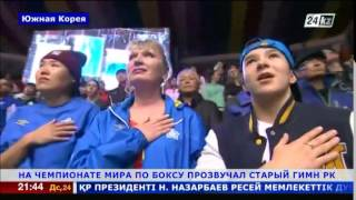 Старый гимн Казахстана прозвучал на ЧМ по боксу в Южной Корее