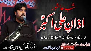 9 Moharram Shab e Ashor | Azan e Ali Akbar (A.S) | Zakir Rizwan Abbas Qiyamat