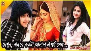 বাস্তবে সম্পূর্ণ আলাদা পটল কুমারের নায়িকা | Actress Aishwarya Sen Real Look | Channel IceCream