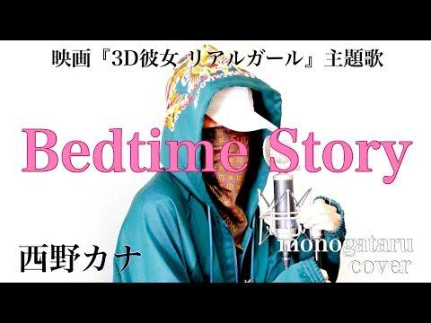 Bedtime Story - 西野カナ (cover)