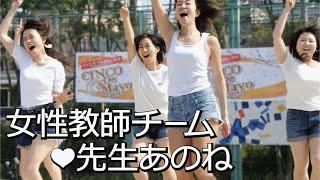 【シンコデマヨ2019】女性教師チーム❤先生あのね【Dance Team of School Teachers】
