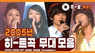 2005 2005 kpop hit song stage compilation
