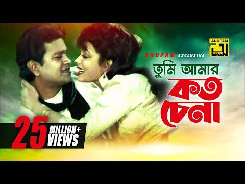 Tumi Amar Koto Chena | তুমি আমার কত চেনা | Alamgir & Rozina | Sabina & Andrew | Dolna