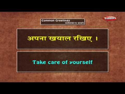 Learn Hindi Through English : Greetings, Vocabulary, Common Sentences, Grammar, Tips