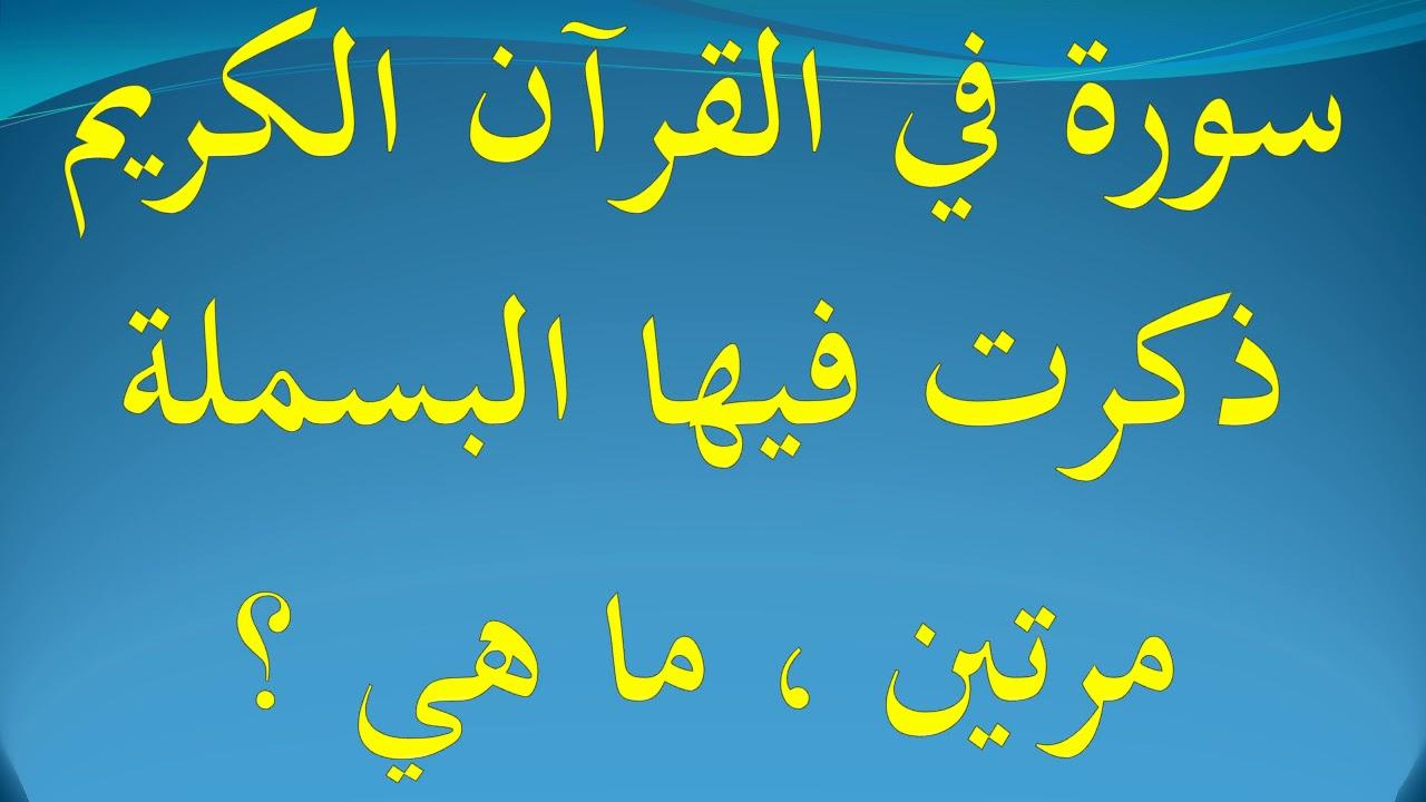 سورة في القرآن الكريم ذكرت فيها البسملة مرتين ما هي Youtube