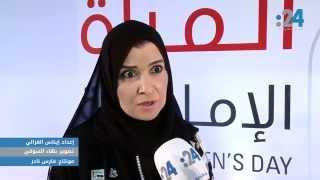 """""""أم العرب"""" تكرّم رائدات في القوات المسلّحة الإماراتية"""